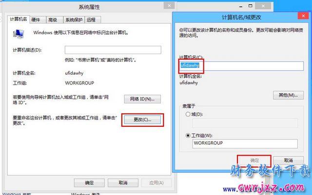 windows 8和win8.1操作系统怎么安装用友财务软件? 学用友 第10张