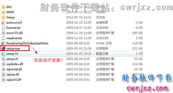 windows 7 操作系统安装用友财务软件的方法_win7怎么装用友软件? 学用友 第31张