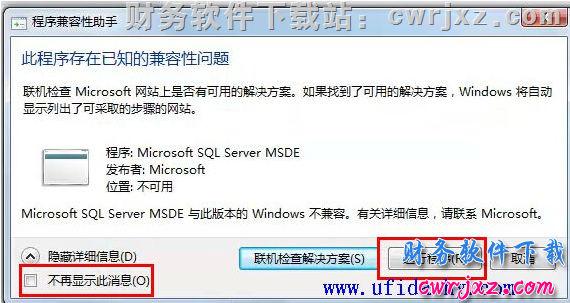 windows 7 操作系统安装用友财务软件的方法_win7怎么装用友软件? 学用友 第32张