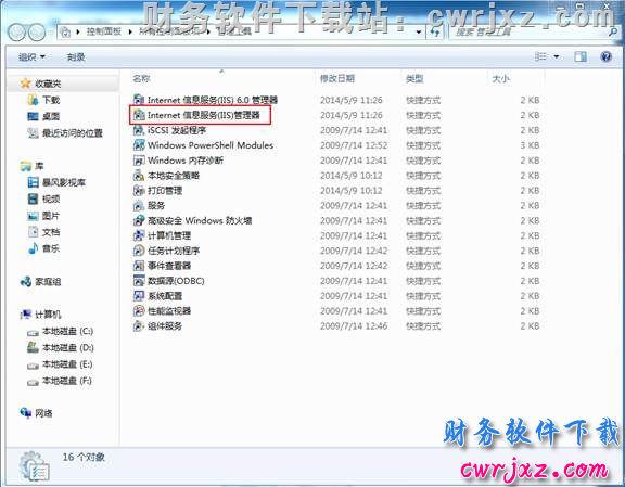 windows 7 操作系统安装用友财务软件的方法_win7怎么装用友软件? 学用友 第27张