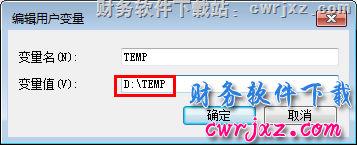 windows 7 操作系统安装用友财务软件的方法_win7怎么装用友软件? 学用友 第12张