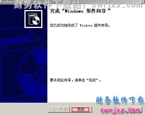 windows 2003 server操作系统安装用友财务软件方法 学用友 第9张