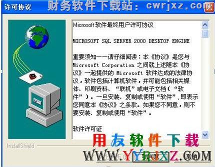 windows 7 操作系统安装用友财务软件的方法_win7怎么装用友软件? 学用友 第29张