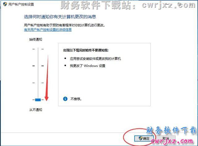 windows 10操作系统安装用友财务软件的方法_win10怎么装用友? 学用友 第10张