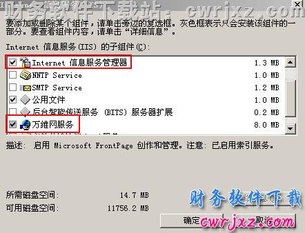 windows 2003 server操作系统安装用友财务软件方法 学用友 第4张