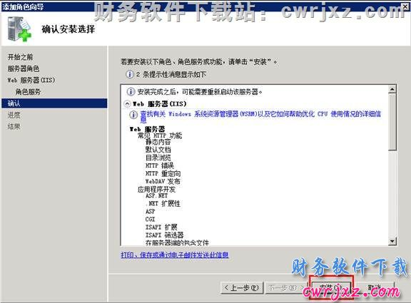 windows 2008 server R2操作系统安装用友财务软件的方法 学用友 第14张