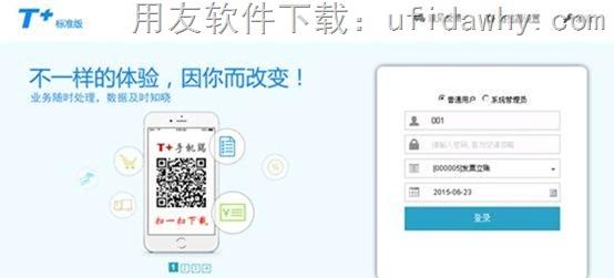 用友畅捷通T+V12.0标准版免费下载地址