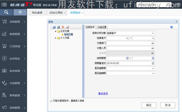 用友畅捷通T+12.1标准版免费下载地址 畅捷通T+ 第3张