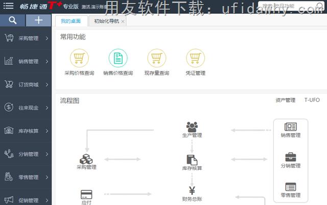 用友畅捷通T+12.1标准版免费下载地址