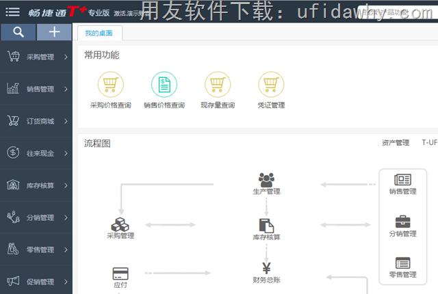 用友畅捷通T+V12.1普及版免费下载地址 畅捷通T+ 第1张