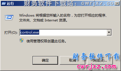 windows 7 操作系统安装用友财务软件的方法_win7怎么装用友软件? 学用友 第24张