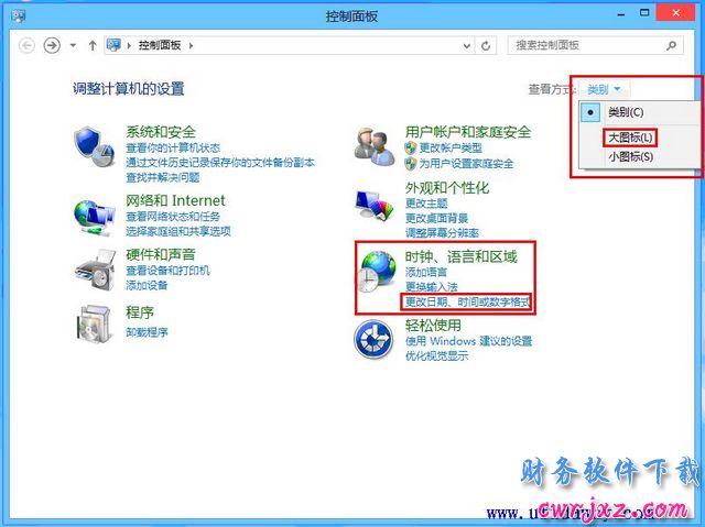 windows 8和win8.1操作系统怎么安装用友财务软件? 学用友 第17张