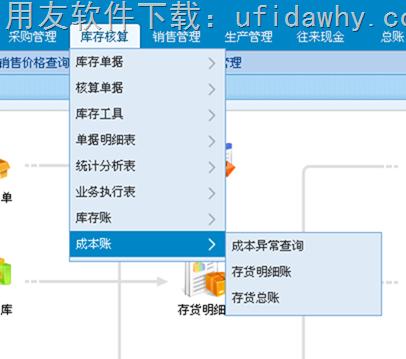 用友畅捷通T+V12.0标准版免费下载地址 畅捷通T+ 第5张
