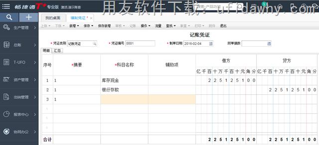 用友畅捷通T+V12.1普及版免费下载地址 畅捷通T+ 第2张