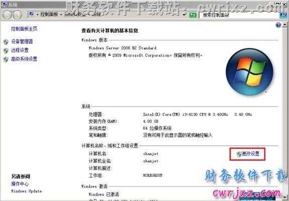 windows 2008 server R2操作系统安装用友财务软件的方法 学用友 第1张