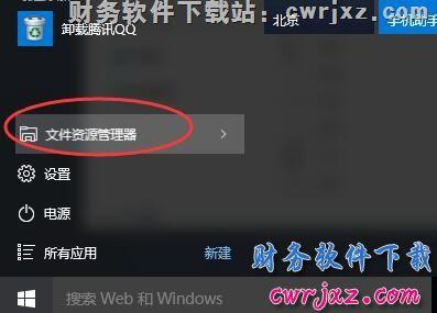 windows 10操作系统安装用友财务软件的方法_win10怎么装用友? 学用友 第1张