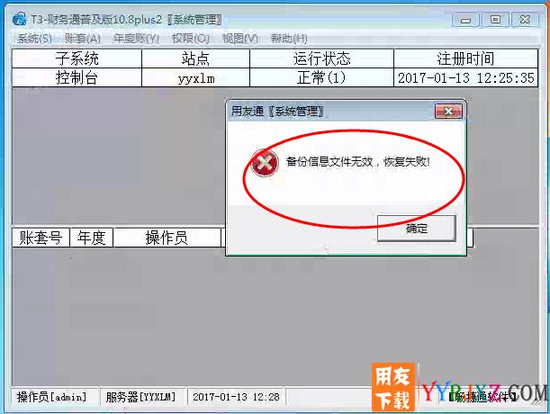用友T3恢复账套时提示:备份信息文件无效,恢复失败? 学用友 第1张