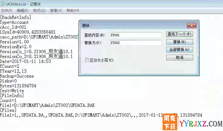 用友T3恢复账套时提示:备份信息文件无效,恢复失败? 学用友 第2张