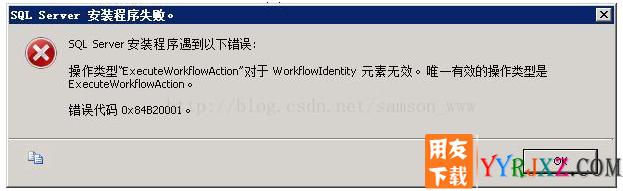 安装sql server 2008 R2报错:操作类型executeworkflowaction对于workflowidentity元素无效...