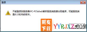 用友T3提示不能登录到服务器:解析服务端数据出现错误,可能服务端是8.13的先前版本?