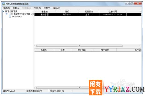 用友U8V10.x软件账套数据备份操作步骤图文教程