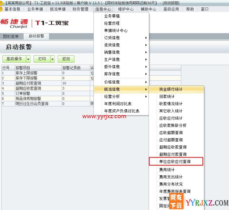 用友t1工贸宝进销存软件怎么查询某单位的应收应付款情况的图文操作教程