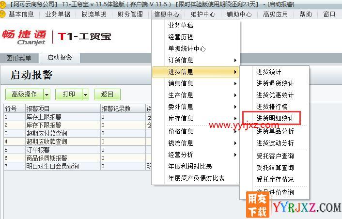 用友t1工贸宝进销存软件怎么查询进货明细情况的图文操作教程