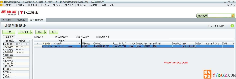 用友t1工贸宝进销存软件怎么查询进货明细情况的图文操作教程 学用友 第3张