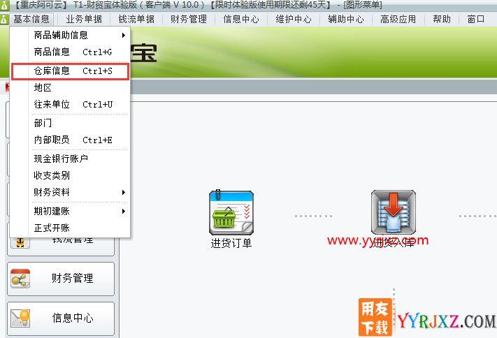 用友t1财贸宝进销存软件怎么增加仓库信息的图文操作教程 学用友 第1张