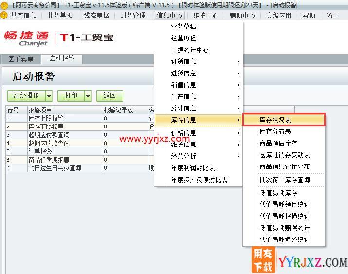 用友t1工贸宝进销存软件怎么查询库存状况表的图文操作教程