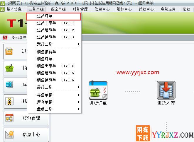 用友t1财贸宝进销存软件怎么填写进货订单的图文操作教程