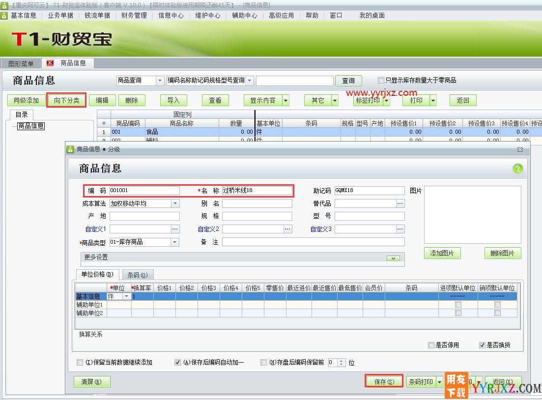 用友t1财贸宝进销存软件怎么添加商品资料的图文操作教程 学用友 第3张