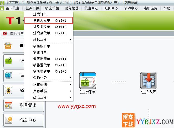 用友t1财贸宝进销存软件进货订单怎么生成进货入库单的图文操作教程