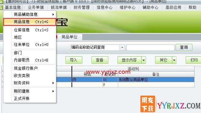 用友t1财贸宝进销存软件怎么添加商品资料的图文操作教程 学用友 第1张