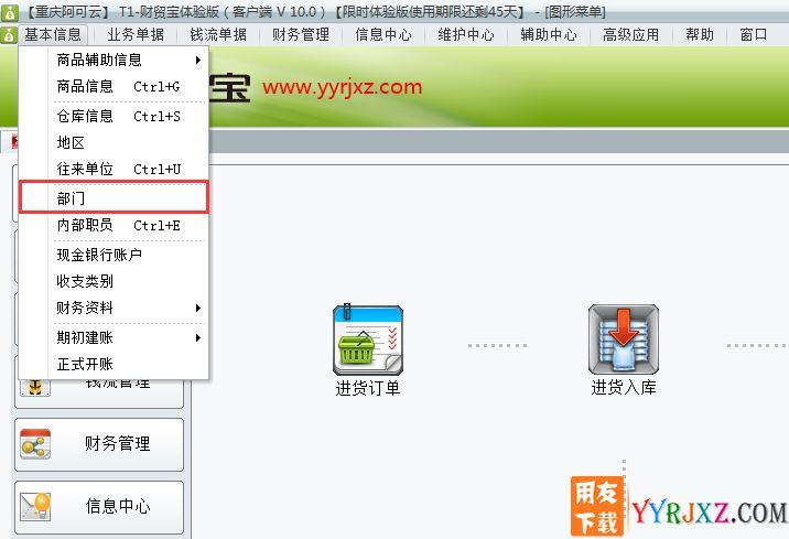 用友t财贸宝进销存软件怎么添加部门档案的图文操作教程