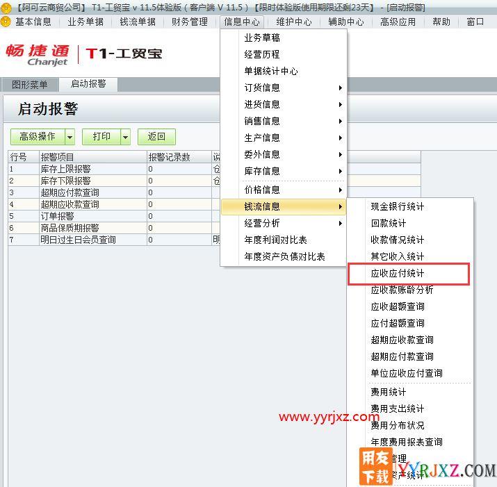 用友t1工贸宝进销存软件怎么查询应收应付统计的图文操作教程