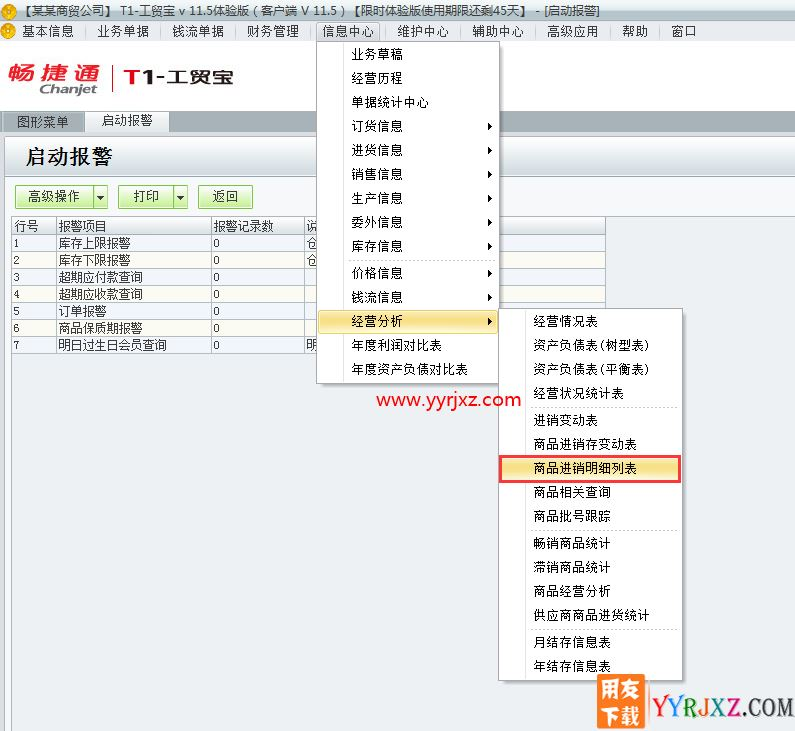 用友t1工贸宝进销存软件怎么查询商品进销存明细表的图文操作教程