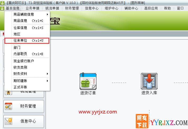 用友t1财贸宝进销存软件怎么添加库户信息的图文操作教程