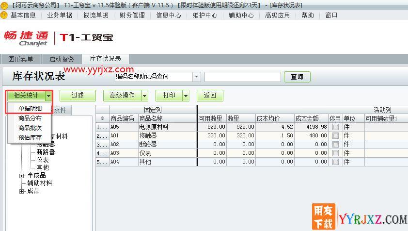 用友t1工贸宝进销存软件怎么查询库存状况表的图文操作教程 学用友 第4张