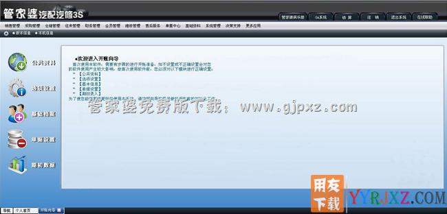 管家婆汽配汽修行业3S免费版进销存软件下载
