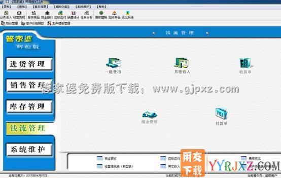 管家婆辉煌7.2进销存软件免费试用版下载地址 管家婆辉煌版 第4张