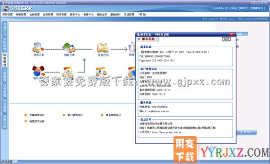 管家婆分销ERP V3免费版企业管理软件试用版下载