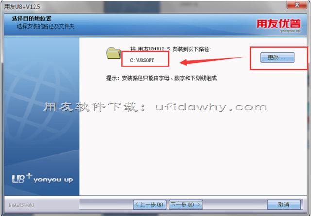 用友U8+v12.5安装教程_用友u8erp软件安装步骤图文教程 用友安装教程 第8张