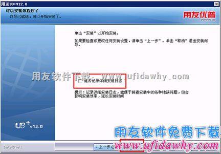 用友U8+V12.0免费试用版下载及安装教程_用友U8v12.0安装金盘 用友U8 第20张