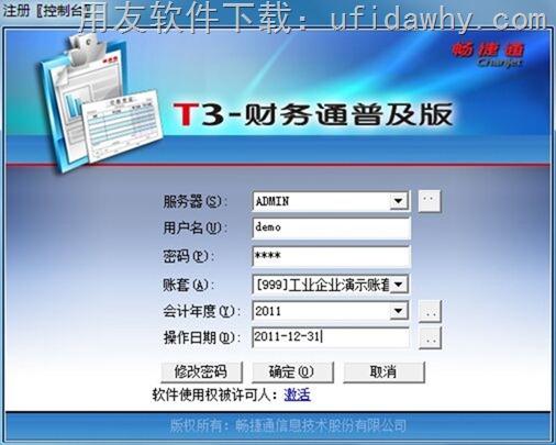 用友T3财务通普及版V11.0财务软件免费试用版下载 用友T3 第2张