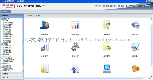 用友T6V6.2企业管理软件免费试用版下载地址