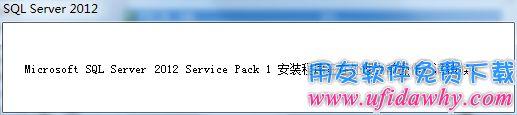 用友Sql server2012数据库免费下载地址及安装教程 用友下载 第31张