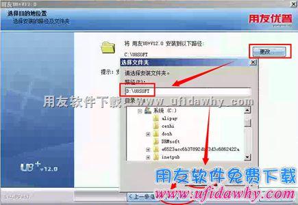 用友U8+V12.0免费试用版下载及安装教程_用友U8v12.0安装金盘 用友U8 第13张