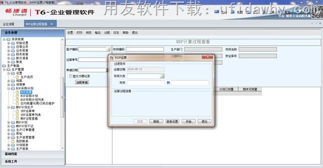 用友T6V6.3企业管理软件免费试用版下载地址 用友T6 第6张