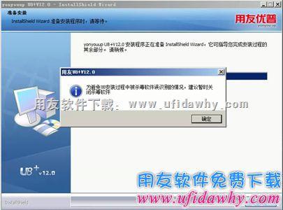 用友U8+V12.0免费试用版下载及安装教程_用友U8v12.0安装金盘 用友U8 第5张